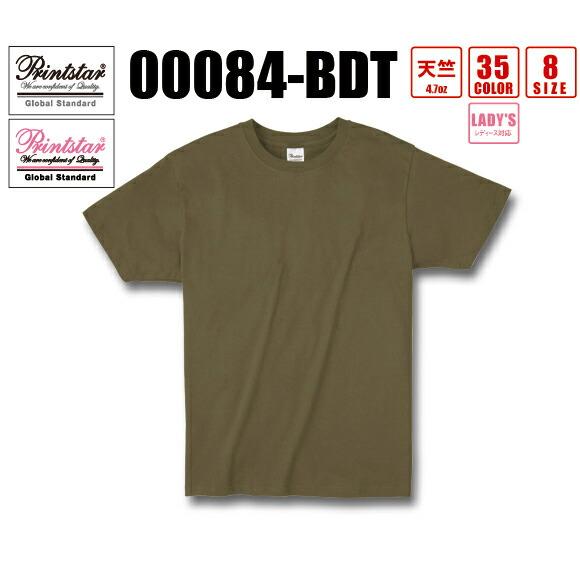 【Printstar】 スタンダードTシャツ. <ネコポス発送商品> 代金引換、配送日指定不可.