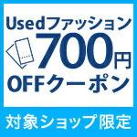 700円クーポン