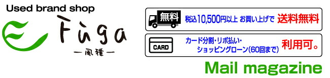 Fuga-風雅- 楽天市場店 トップページへ
