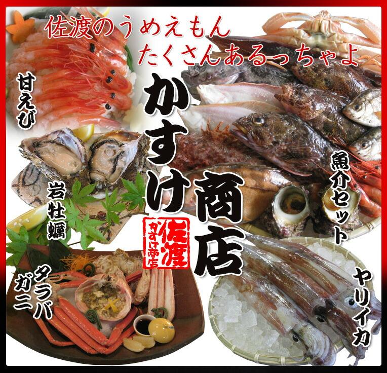 佐渡のうめえもん たくさんあるっちゃよ かすけ商店 甘えび 岩牡蠣 タラバガニ 魚介セット ヤリイカ