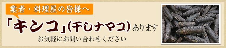 キンコ(干しナマコ)あります