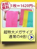 送料無料1500円〜!超大型サイズ「メガ★ブリッツ MEGA★BLITZ」