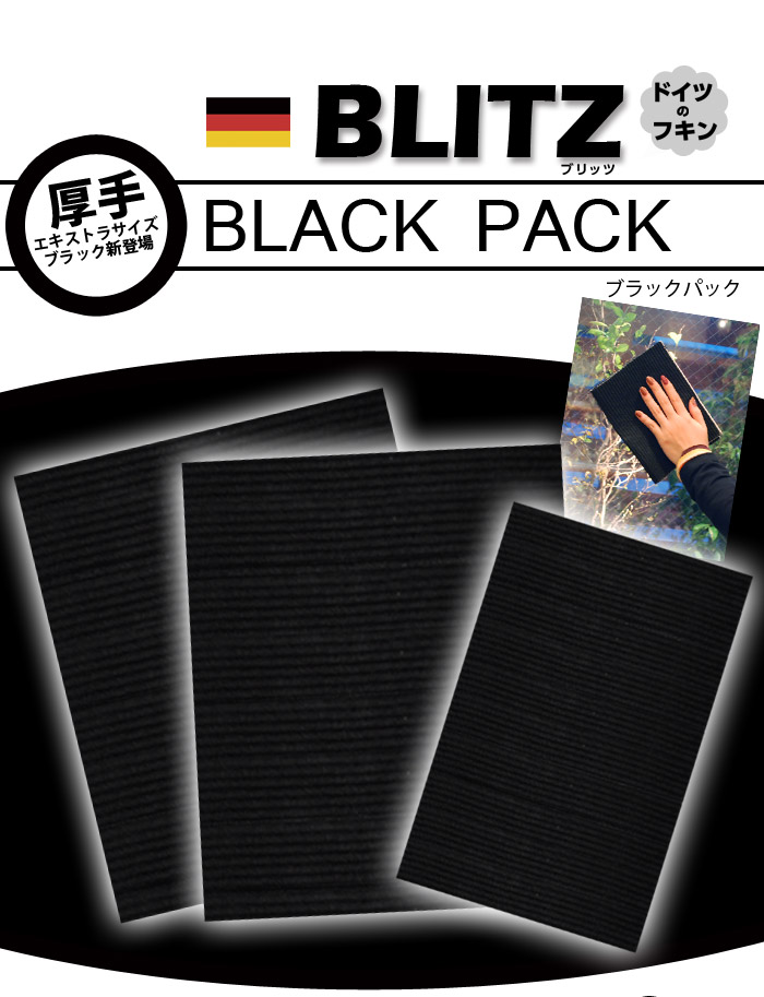 ドイツのフキン ブラック BLITZ