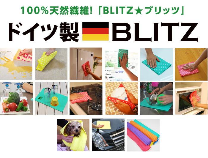ドイツのフキン ブリッツ BLITZ