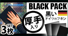 黒いドイツのフキンが今売れてます