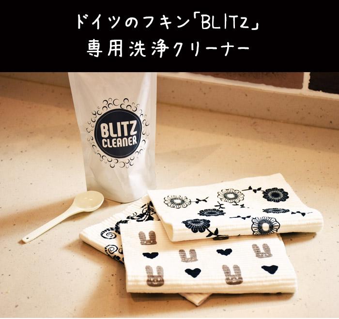 ブリッツ専用洗浄クリーナー