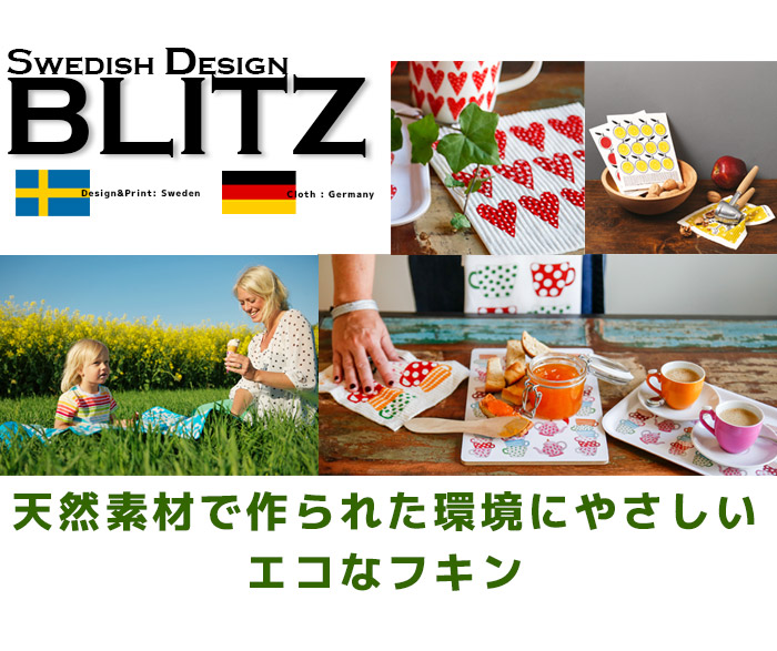 キッチンワイプ スウェーデン ディッシュクロス ドイツのフキン ブリッツ
