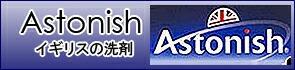 Astonish アストニッシュ イギリスの洗剤 世界50カ国で愛されるて肌に優しく地球に優しい洗剤ブランド