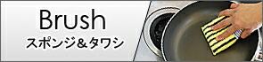 Brush スポンジ&タワシ  大人気フラワータワシ☆フローラをはじめ便利なお掃除アイテム