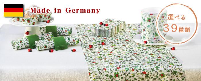 ドイツ製ペーパーナフキン