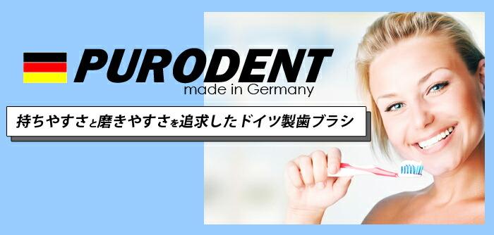 ドイツ製歯ブラシ PURODENT プーロデント