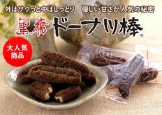 楽天市場】【黒糖ドーナツ棒60本】オフィスでのおやつに、みんなにお ...