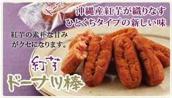 紅芋ドーナツ棒