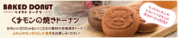 くまモンの焼きドーナツ