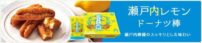 瀬戸内檸檬ドーナツ棒