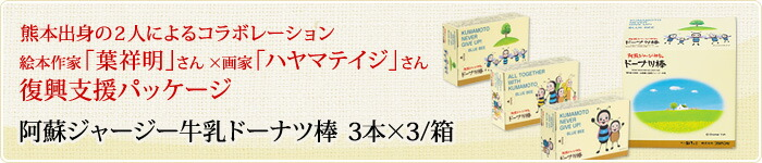 阿蘇ジャージー牛乳ドーナツ棒3本×3