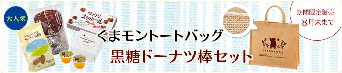 くまモントートバック 黒糖ドーナツ棒セット
