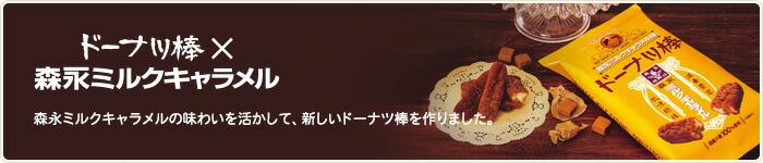 森永ミルクキャラメルドーナツ棒