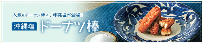 沖縄塩ドーナツ棒