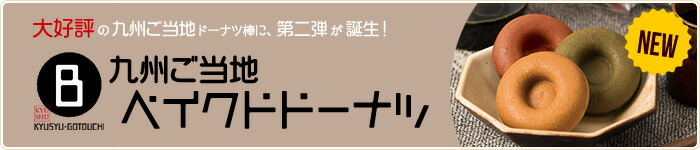 九州ベイクドドーナツ