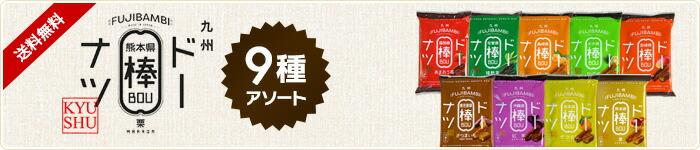 九州ご当地ドーナツ棒 9種アソートパック