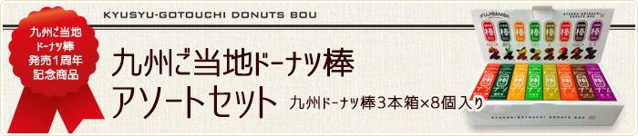 九州ドーナツ棒