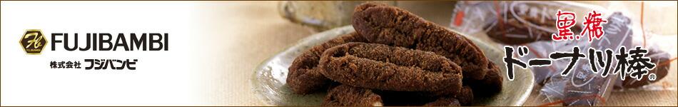 フジバンビ 楽天市場店:やさしい甘さが人気のひみつ。 「黒糖ドーナツ棒」フジバンビのお店です。