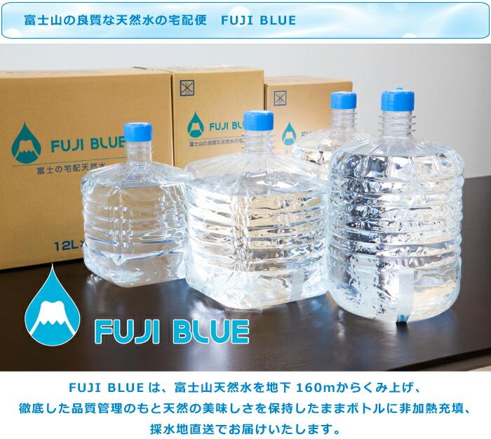 富士山の良質な天然水の宅配便 FUJI BLUE