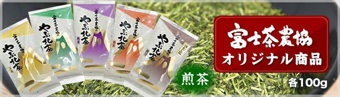 富士茶農協オリジナル商品 煎茶 (朝霧・白糸・富士・駿河・富嶽) 各100g