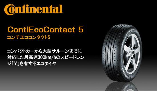 Continental 205/55R16 94V Profil Sommerreifen CONTIECOCONTACT 5