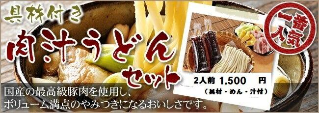 具材付き 肉汁うどんセット 2人前 (具材・めん・汁付)