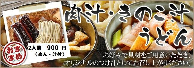 肉汁・きのこ汁うどん 2人前(めん・汁付)