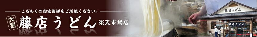 大宮 藤店うどん こだわりの自家製麺をご堪能ください。