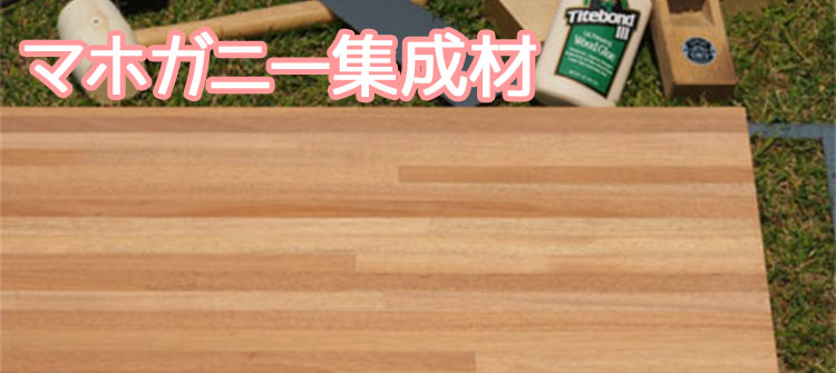 カット無料/ 板/ 棚板/ / リノベーション DIY/ 木材 【カット無料!】 スピーカースタンド/ 天板/ 日曜大工/ 無垢集成材/ ウォールナット集成材 サイズ:厚み30mm×巾300mm×長さ2000mm/ 家具の材料に人気の木材。