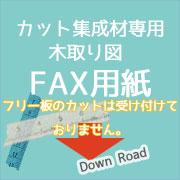 カット集成材FAX用紙ダウンロード