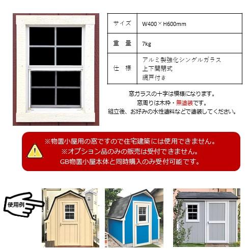 GB物置小屋専用オプション角窓小の商品ページ