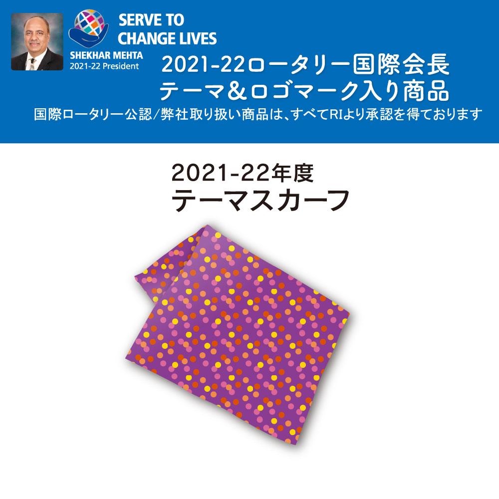 2021-22年度テーマスカーフ