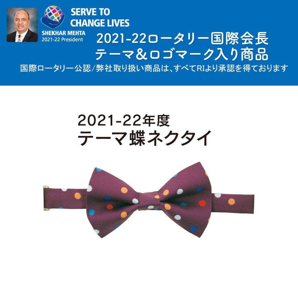 2021-22年度テーマ蝶ネクタイ