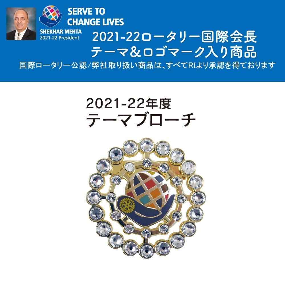 2021-22年度テーマブローチ