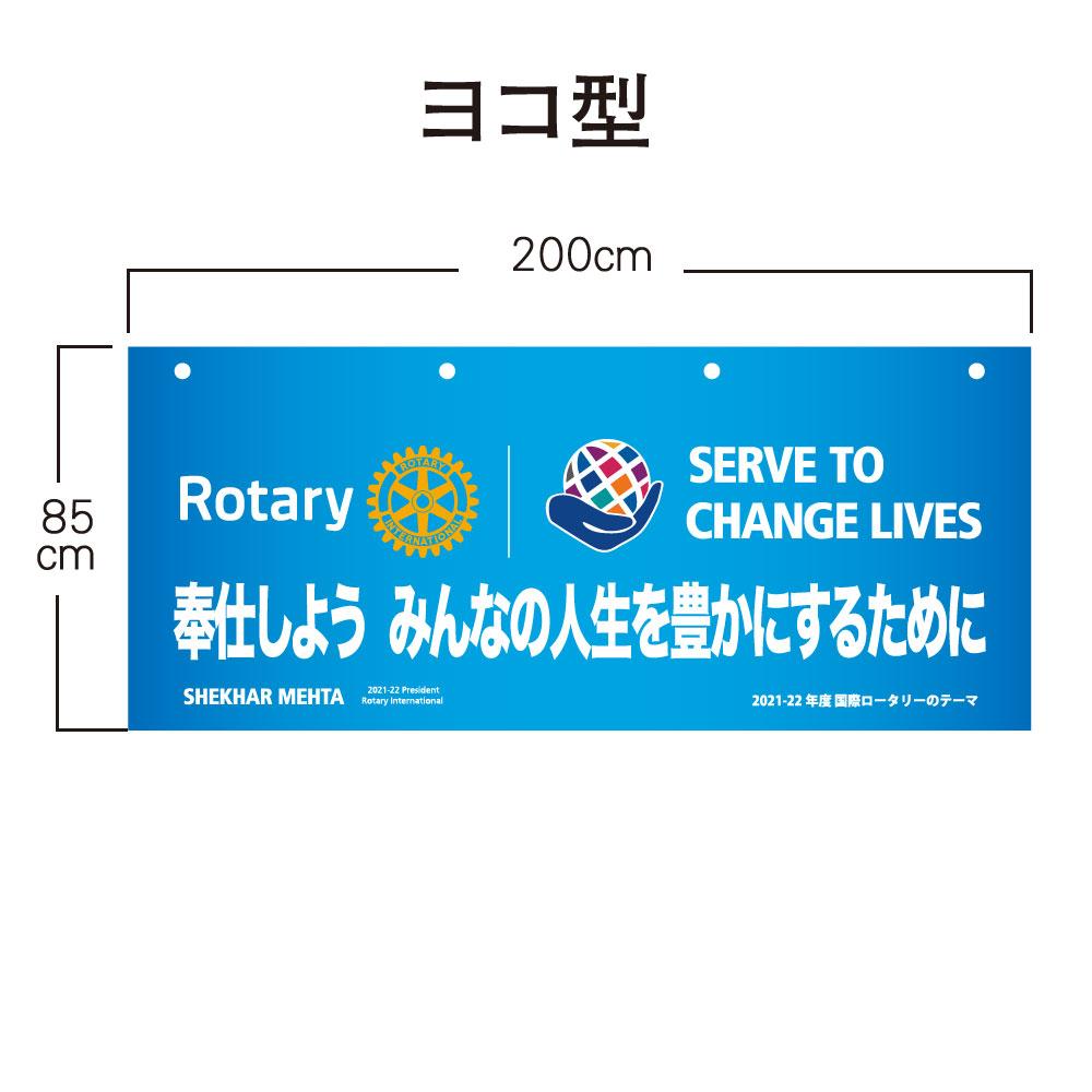 ロータリークラブ テーマ旗ヨコ型
