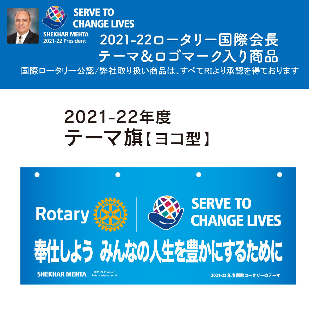 2020-21年度テーマ旗横