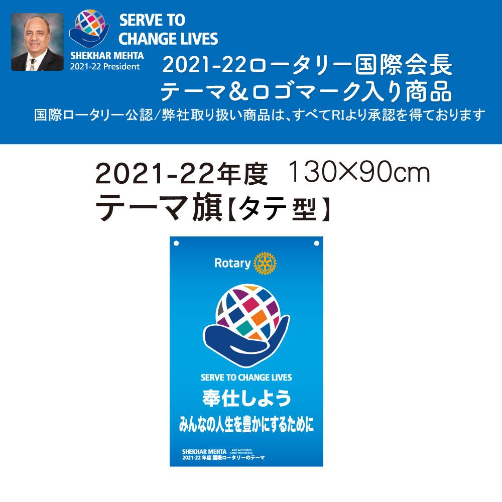 2020-21年度テーマ旗縦