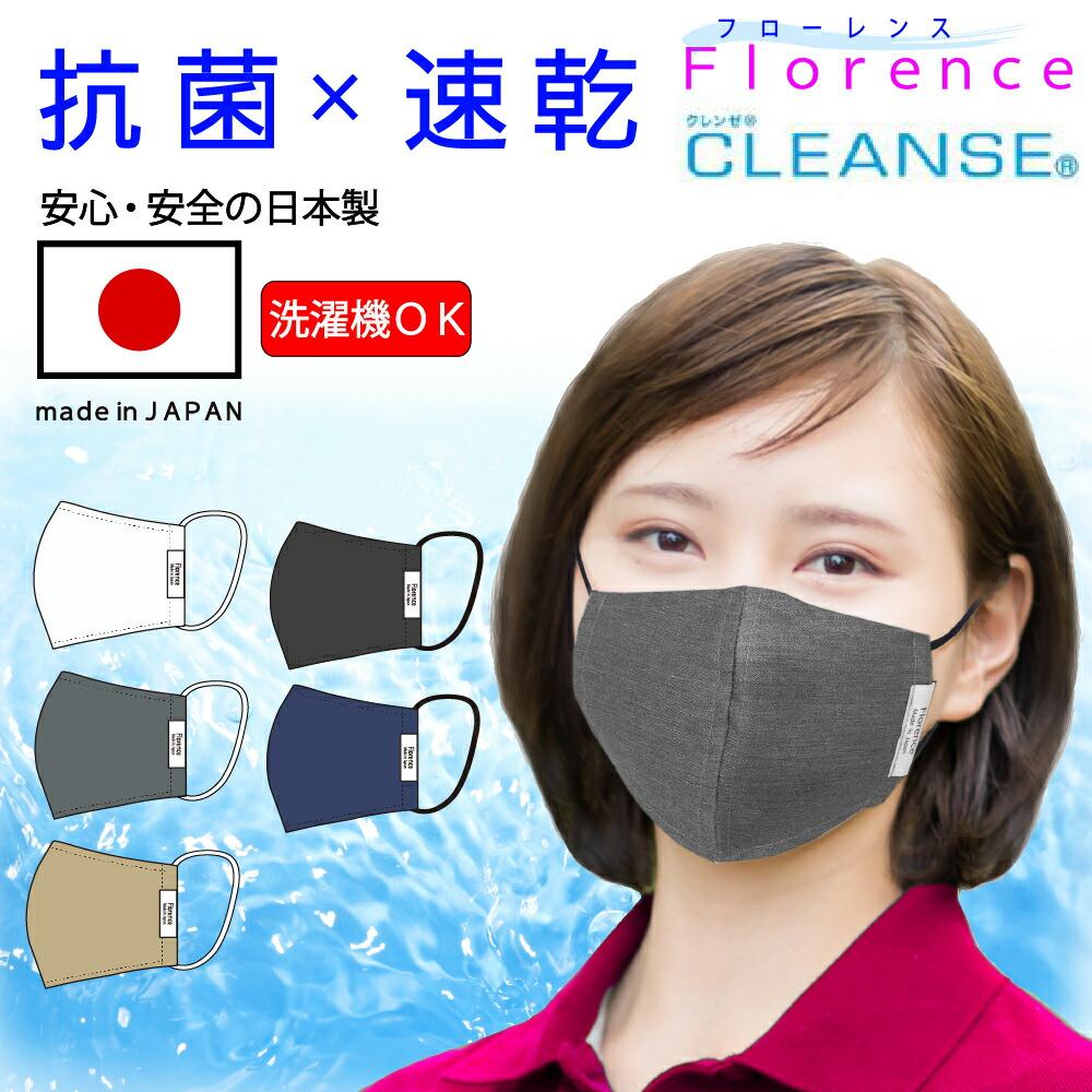 フローレンス抗ウイルスマスク