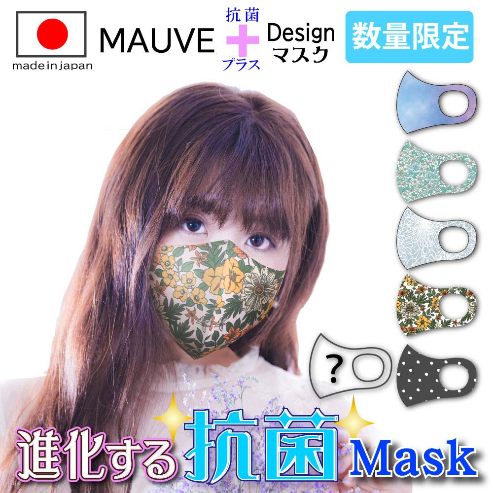 抗菌モーブプラス柄マスク