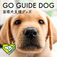 盲導犬支援