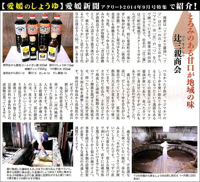 愛媛新聞(アクリート2014年9月号)で紹介されました。