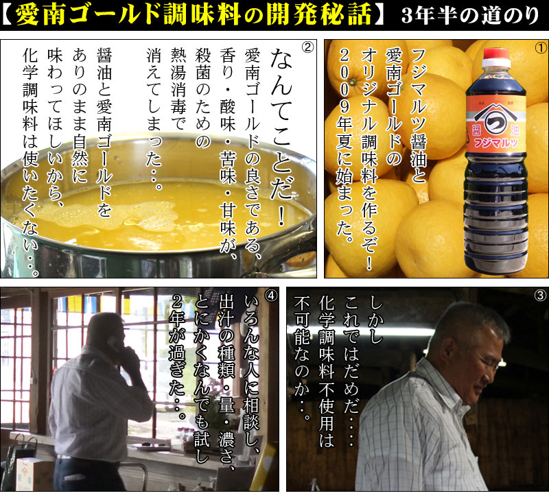 愛南ゴールド調味料の開発秘話(1)