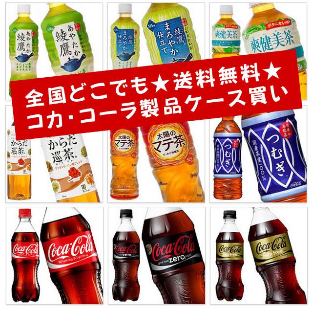 コカコーラ製品★まとめ買い★送料無料