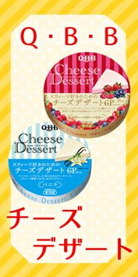 チーズデザート