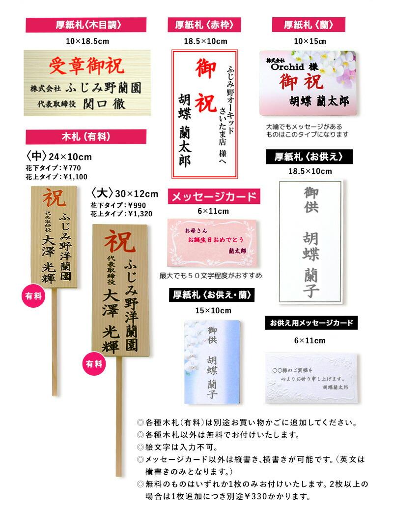 立て札 メッセージカードの設置例と種類 厚紙札 メッセージカード